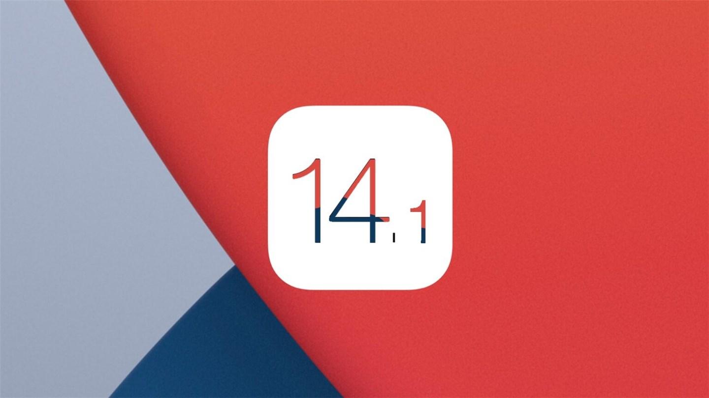 iOS14.1正式版更新内容