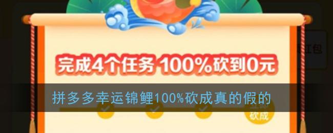 《拼多多》幸运锦鲤100%砍成真的假的