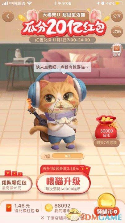 《淘宝》双11超级星秀猫踢人方法