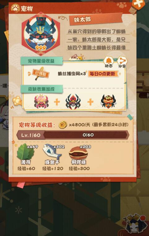 《阴阳师:妖怪屋》宠物系统介绍