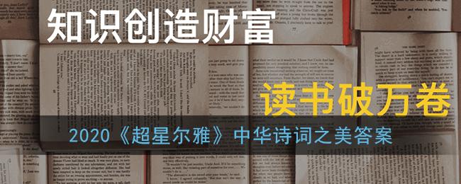 2020《超星尔雅》中华诗词之美答案