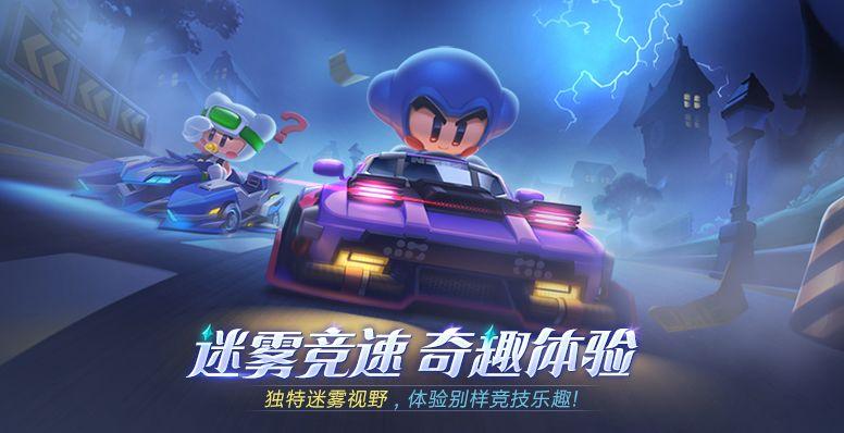 《跑跑卡丁车官方竞速版》迷雾模式玩法攻略介绍