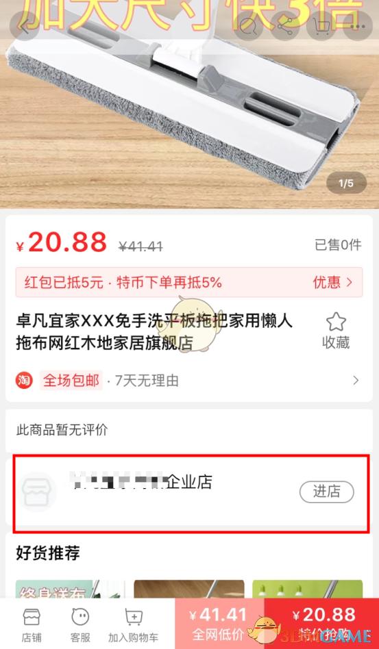 《淘宝特价版》搜索店铺方法