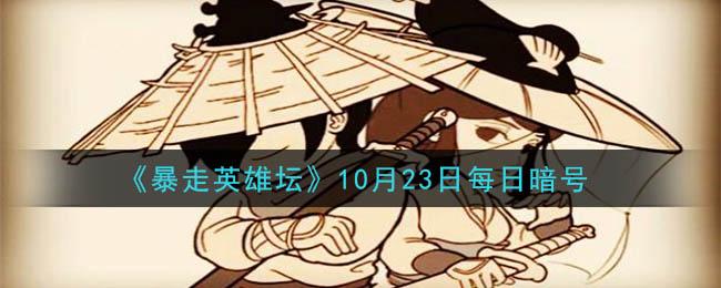 《暴走英雄坛》2020年10月23日每日暗号答案