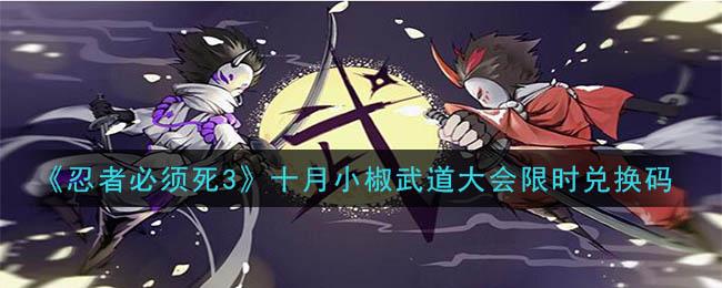 《忍者必须死3》十月小椒武道大会限时兑换码领取