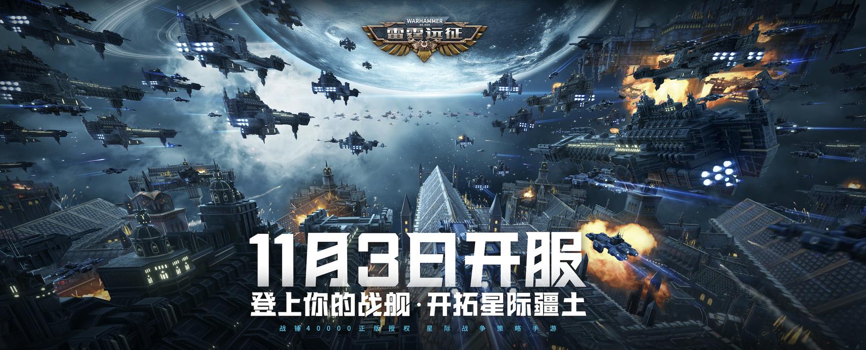 经典IP首次入华,《雷霆远征》首曝东方原创战斗