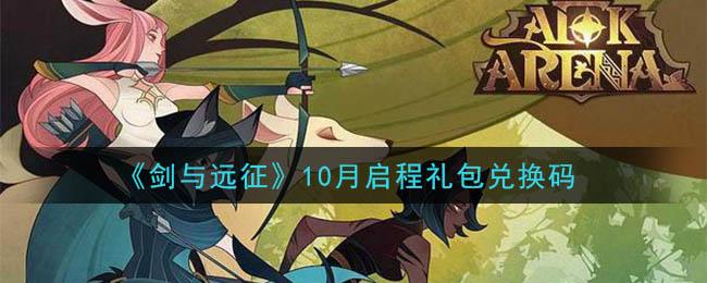 《剑与远征》10月启程礼包兑换码领取2020