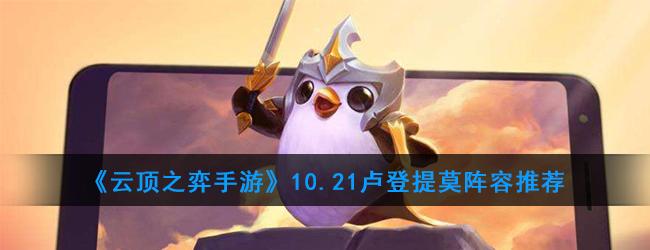 《云顶之弈手游》10.21卢登提莫阵容推荐