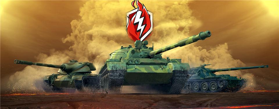 """战幕拉开!《坦克世界闪击战》""""战火杯""""预选"""