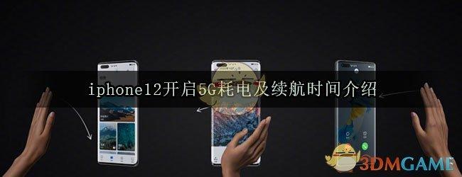 iphone12开启5G耗电及续航时间介绍