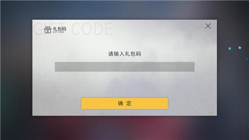 《解神者:X2》11月13日周礼包兑换码