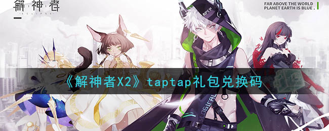 《解神者:X2》taptap礼包兑换码