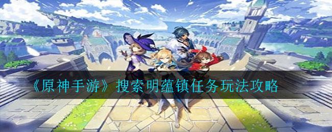 《原神手游》搜索明蕴镇任务玩法攻略