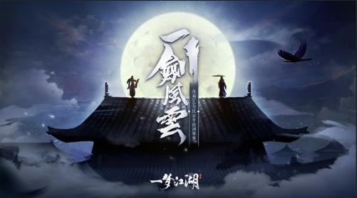 《一梦江湖》全民5V5公平论剑海选10月24日正式启
