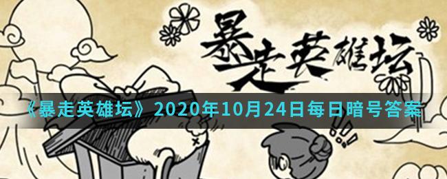《暴走英雄坛》2020年10月24日每日暗号答案