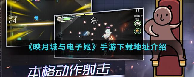 《映月城与电子姬》手游下载地址介绍