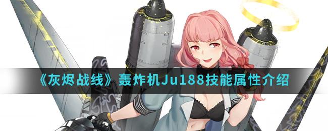《灰烬战线》轰炸机Ju188技能属性介绍