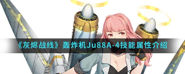 《灰烬战线》轰炸机Ju88A-4技能属性介绍