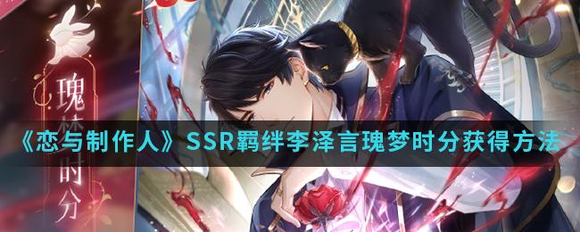 《恋与制作人》SSR羁绊李泽言瑰梦时分获得方法介绍