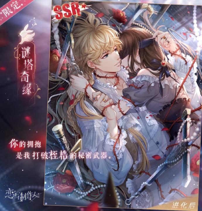 《恋与制作人》幽夜仙境许愿树童话主题SSR活动内容介绍