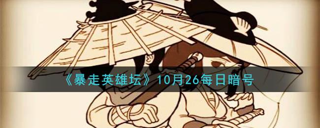 《暴走英雄坛》2020年10月26日每日暗号答案
