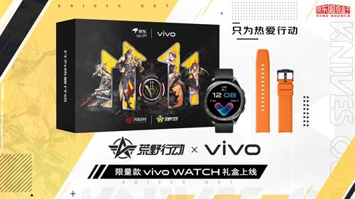 为热爱行动,荒野行动联名vivo WATCH与iQOO Z1x 3周年