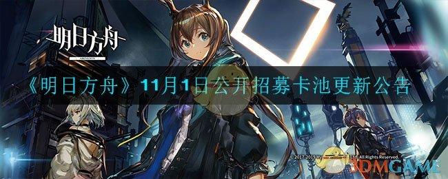《明日方舟》11月1日公开招募卡池更新公告