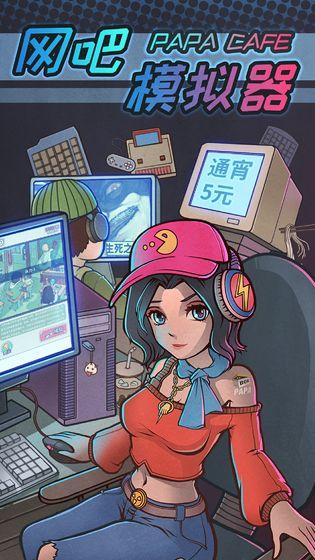 日常安利《网吧模拟器》体验当网管的日常生活