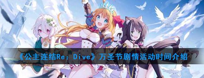 《公主连结Re:Dive》万圣节剧情活动时间介绍