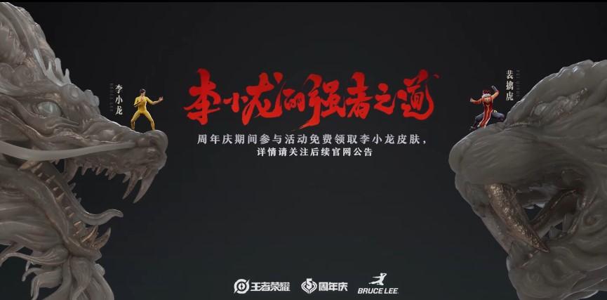 """裴擒虎梦遇""""李小龙"""",《王者荣耀》5周年皮肤正式上线"""