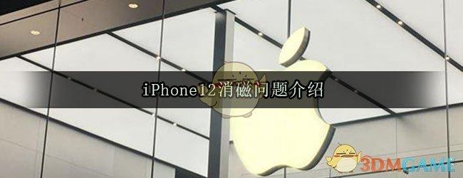 iPhone12消磁问题介绍