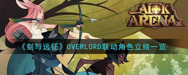 《剑与远征》OVERLORD联动角色立绘一览