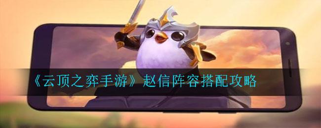 《云顶之弈手游》赵信阵容搭配攻略