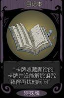 《月圆之夜》上锁的日记本打开方法介绍