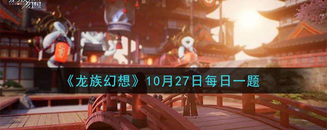 10月28日是谁的生日