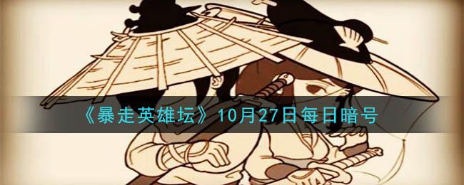 《暴走英雄坛》2020年10月27日每日暗号答案