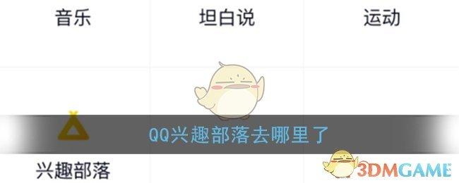 《QQ》兴趣部落位置入口
