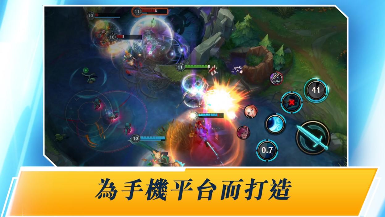 《英雄联盟》手游现已在日本、韩国及东南亚地区开放公测