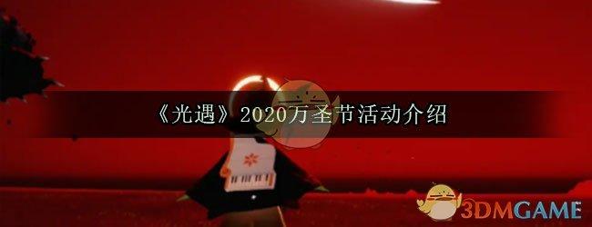 《光遇》2020万圣节活动介绍