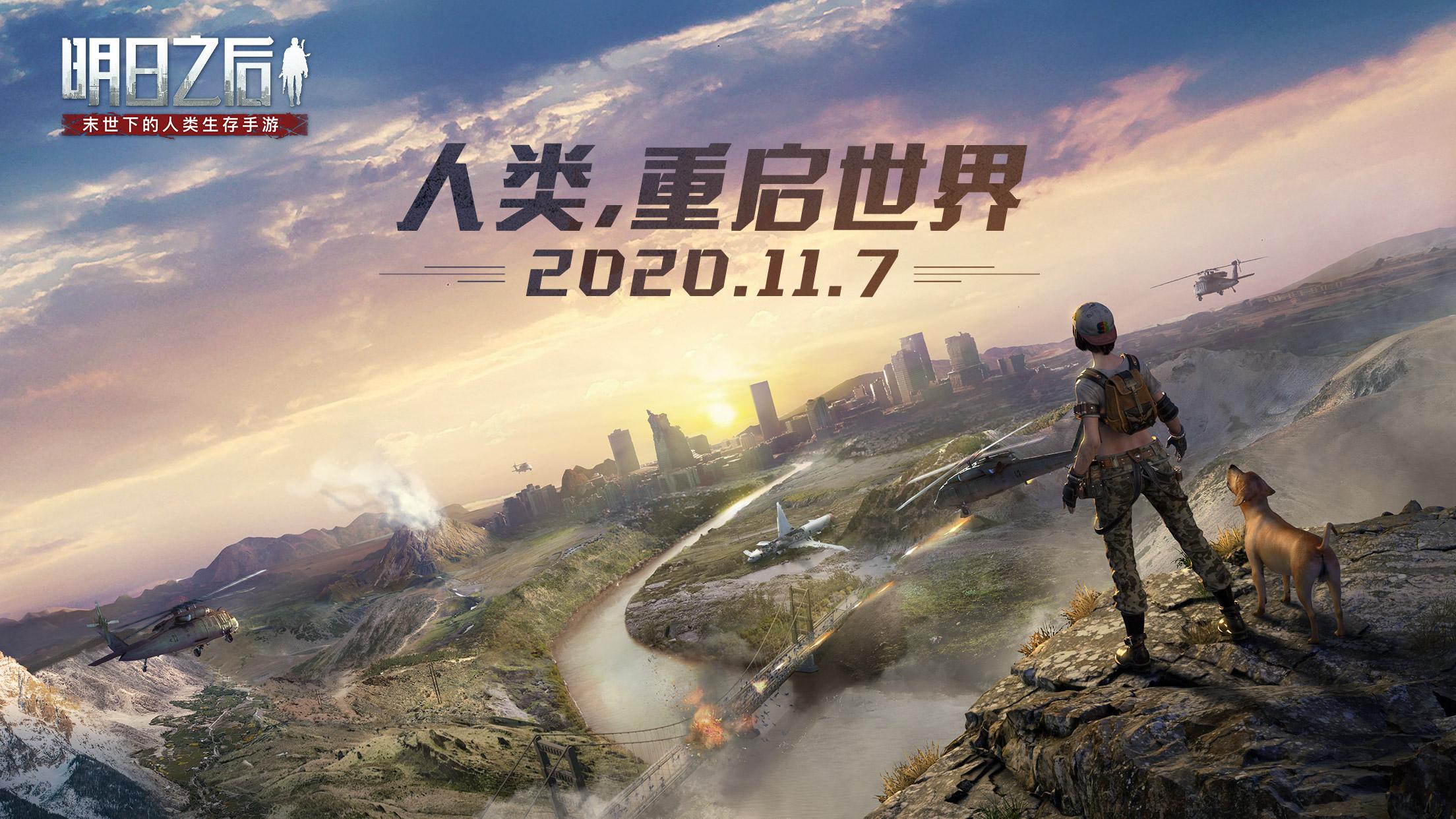 《明日之后》第三季实机演示首次曝光,全新玩
