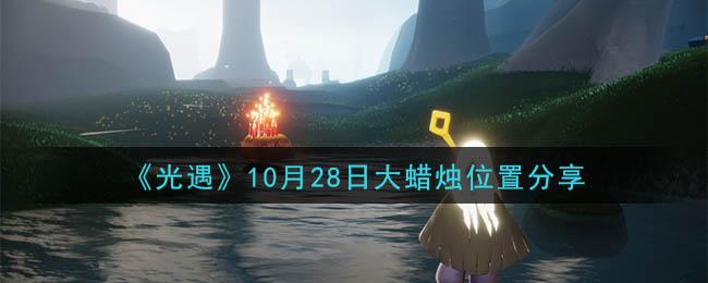 《光遇》10月28日大蜡烛位置分享