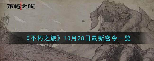 《不朽之旅》10月28日最新密令一览