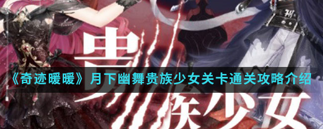 《奇迹暖暖》月下幽舞贵族少女关卡通关攻略介绍