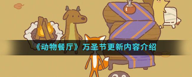 《动物餐厅》万圣节更新内容介绍