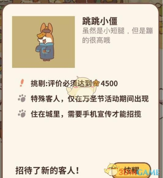 《动物餐厅》万圣节限定客人信件解锁方法介绍