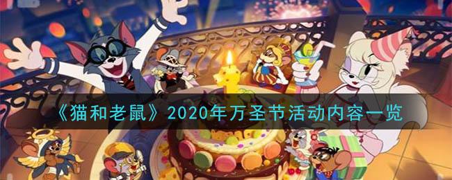 《猫和老鼠》2020年万圣节活动内容一览