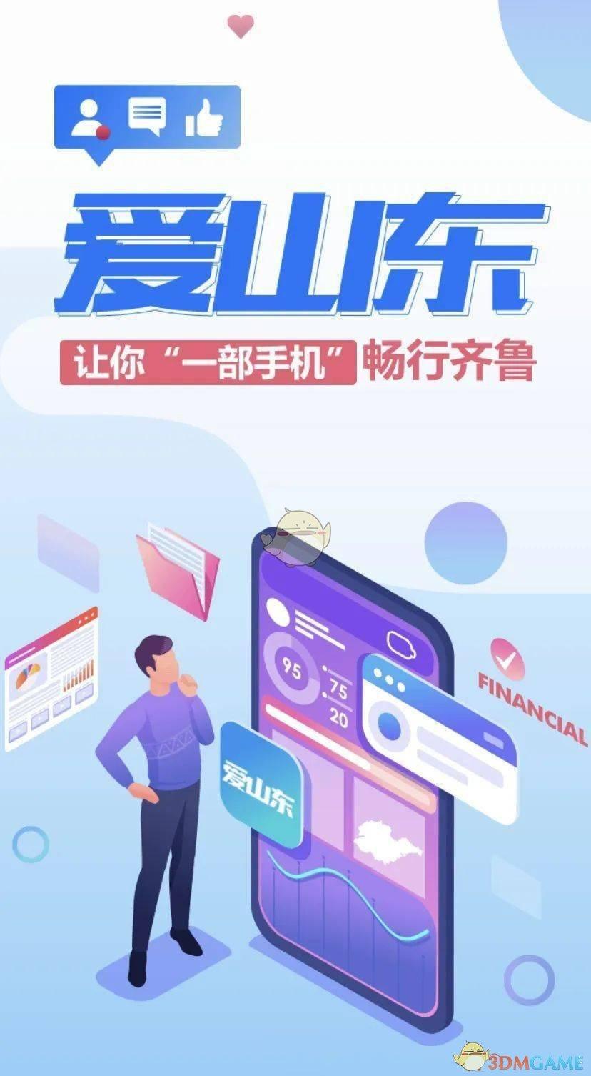 《爱山东》app官方版下载