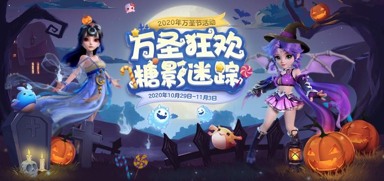 糖影迷踪,《梦幻西游》手游万圣节活动欢乐来