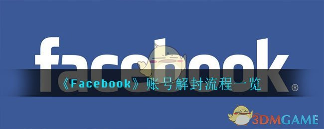 《Facebook》账号解封教程