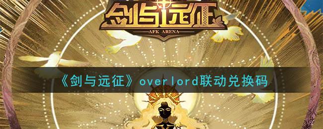《剑与远征》overlord联动兑换码领取2020